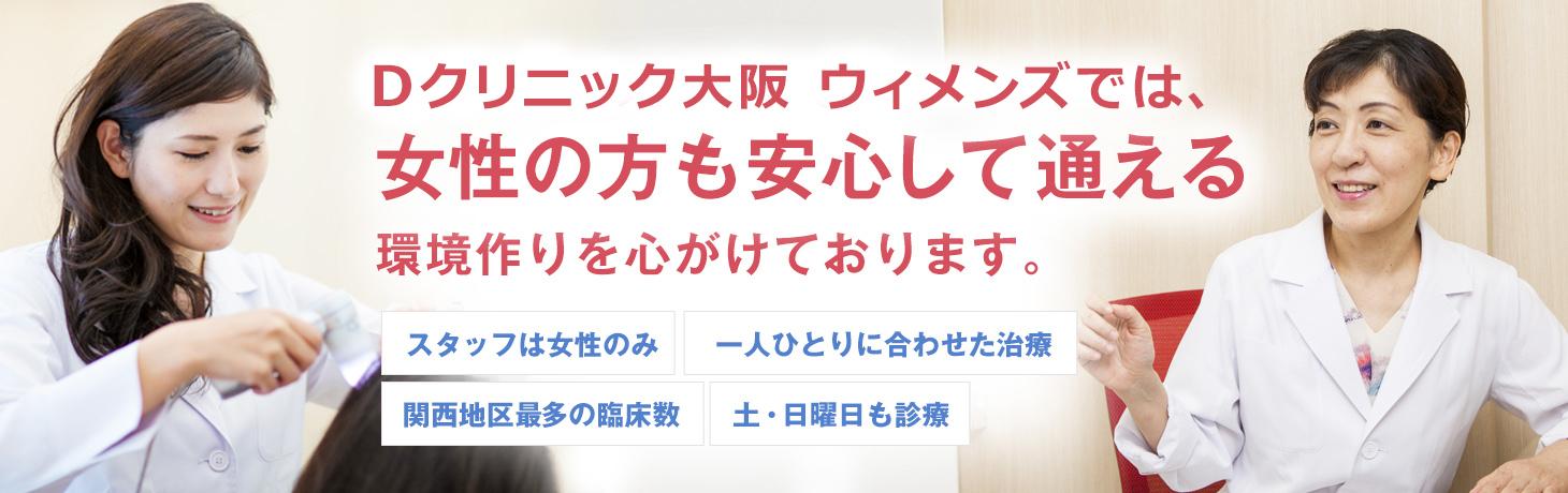 脇坂クリニック大阪が選ばれるには理由があります。