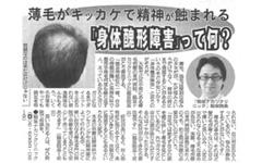 20100422日刊ゲンダイ(大阪版)