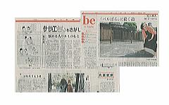 20050924朝日新聞be版