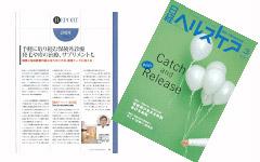 200703日経ヘルスケア