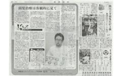 20080824産経新聞