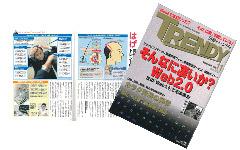 200611日経トレンディ