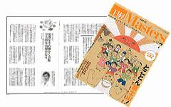 200607日経マスターズ