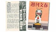 20040701週刊文春