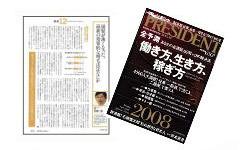 20080204PRESIDENT