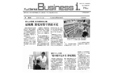 20110701Fuji Sankei Business i.