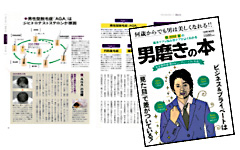 20121115男磨きの本
