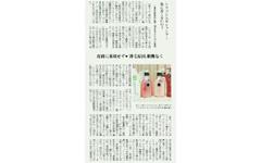20130131毎日新聞