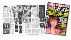 20020927週刊ポスト