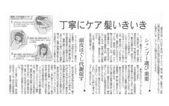20110626朝日新聞