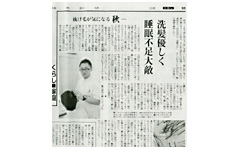 20121019読売新聞
