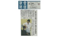 20110629産経新聞