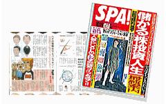 20041026週刊SPA