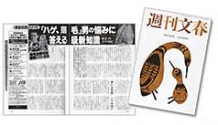 20030911週刊文春