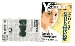 20040808読売ウィークリー