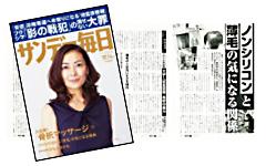 20121003サンデー毎日10月14日号