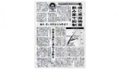 20031120毎日新聞