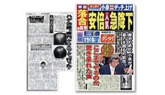 20031007日刊ゲンダイ