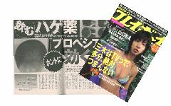 20051108週刊プレイボーイ