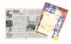 20051113読売ウィークリー