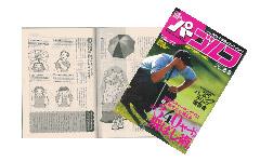 20060808週刊パーゴルフ