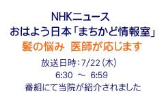 20040722NHK おはよう日本「まちかど情報室」