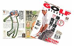 200510ゴルフダイジェスト