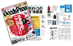 20130610GoodsPress7月号