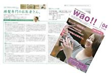 20120324Wao!!4月号