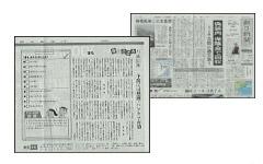 20070625朝日新聞