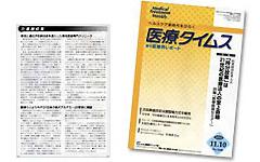 20031110医療タイムス