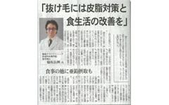 20090818健康産業流通新聞