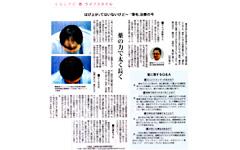 20130824毎日新聞