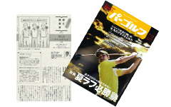 20110628パーゴルフ