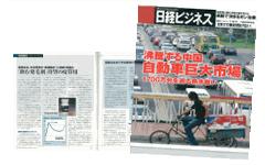 20040712日経ビジネス