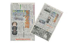 20051021夕刊フジ