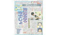 20130623サンケイスポーツ大阪本社版