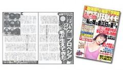 20030726週刊現代