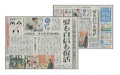 20051215毎日新聞