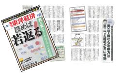 20120918週刊東洋経済9月22日号