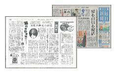 20061103毎日新聞