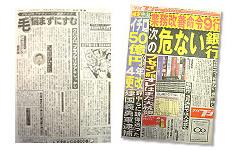 20041220夕刊フジ