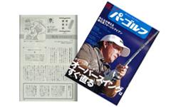 20110613パーゴルフ