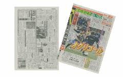 20050325夕刊フジ