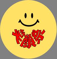 笑顔祭バッジ